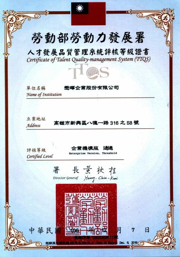 proimages/10-COMPANY_PROFILE/Certificates_認證/TTQS認證_600X855.jpg